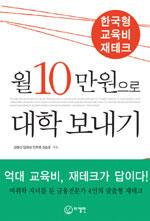 월 10만원으로 대학 보내기