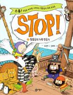 STOP!. 2 : 동물들의 가족 만들기