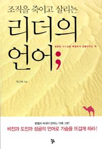 (조직을 죽이고 살리는) 리더의 언어 : 평범한 리더십을 특별하게 만들어주는 책