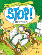 STOP!. 3 : 동물들이 이야기하는 법
