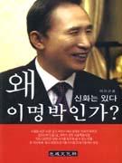 (당신들의 우리만의)대한민국 : 이의관 칼럼집