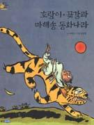 호랑이·곶감과 마해송 동화나라