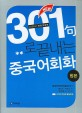 (New)301句로 끝내는 중국어회화 : 합본