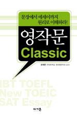영작문 Classic : 문장에서 에세이까지 원리로 이해하라!