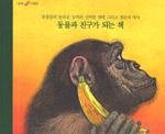 동물과 친구가 되는 책