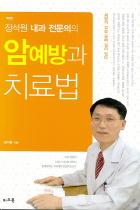 (장석원 내과 전문의의)암예방과 치료법