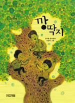 깡딱지 : 강무홍 창작동화