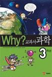 Why? 교과서 과학. [3] : 3학년