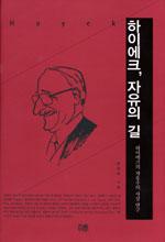 하이에크, 자유의 길 : 하이에크의 자유주의 사상 연구