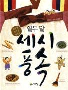 (오천년 역사를 이어온)열두 달 세시풍속
