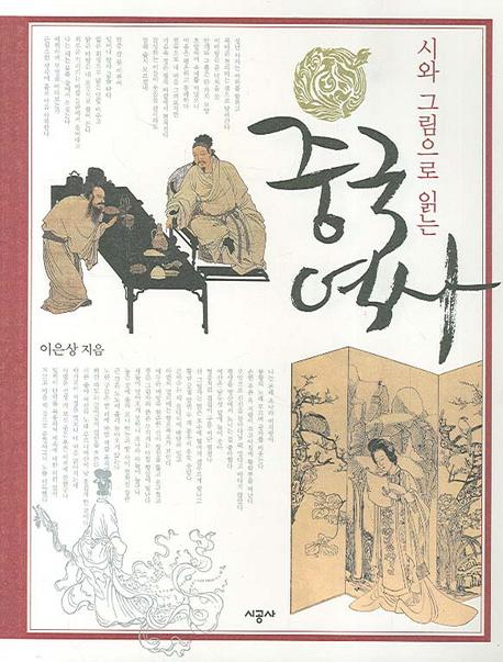 (시와 그림으로 읽는)중국 역사