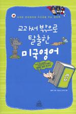 교과서 밖으로 탈출한 미국영어 : 어색한 한국영어에 자신감을 주는 영어책