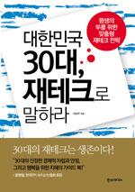 대한민국 30대, 재테크로 말하라