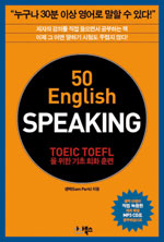 50 English Writing : TOEIC TOEFL을 위한 기초 영작 훈련