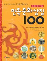 (문화관광부선정)민족문화상징 100 : 태극기로부터 춘향전까지
