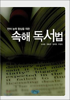 (언어 능력 향상을 위한)속해 독서법