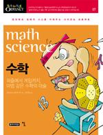 수학 : 퍼즐에서 게임까지, 마법 같은 수학의 마술