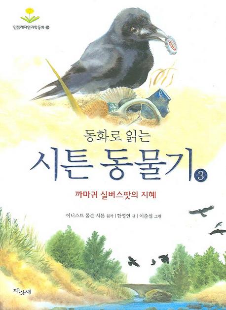 (동화로 읽는)시튼 동물기. 3 : 까마귀 실버스팟의 지혜