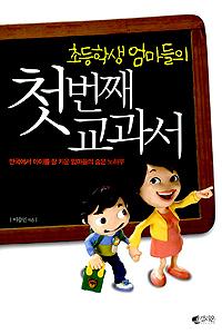 (초등학생 엄마들의)첫번째 교과서