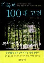 기독교 100대 고전 : 신앙 생활을 풍요롭게 해 주는 신앙 거장들의 걸작 100선-영적 동반자