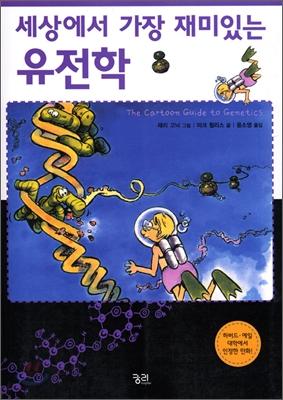 세상에서 가장 재미있는 유전학. 2