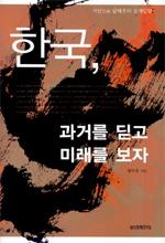 한국, 과거를 딛고 미래를 보자