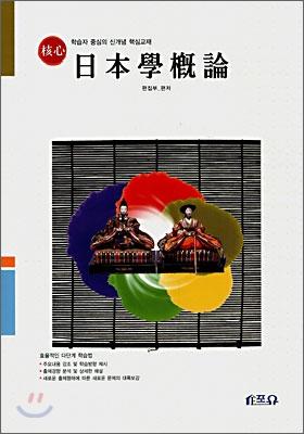 (핵심) 일본학개론