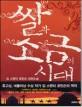쌀과 소금의 시대 : 킴 스탠리 로빈슨 장편소설. 1