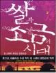 쌀과 소금의 시대 : 킴 스탠리 로빈슨 장편소설. 2