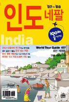 인도·네팔 100배 즐기기