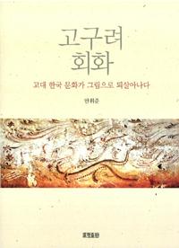고구려 회화 : 고대 한국 문화가 그림으로 되살아나다