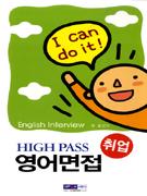 (High pass)취업 영어면접