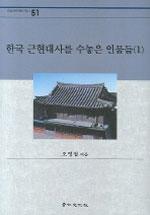한국 근현대사를 수놓은 인물들. 1