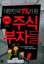 (대한민국 1%25가 된)주식 부자들