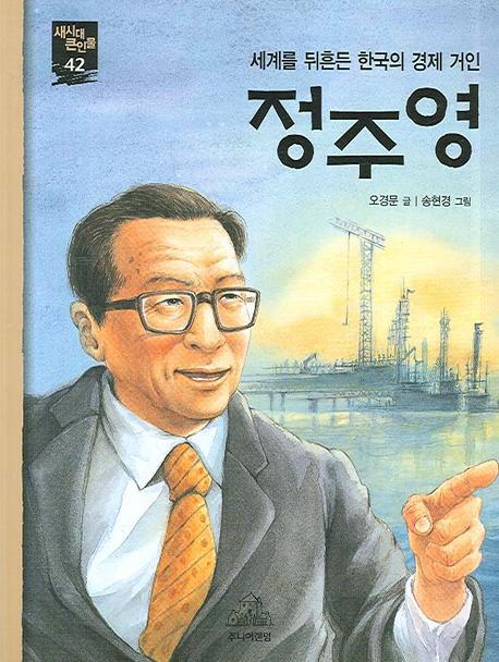 (세계를 뒤흔든 한국의 경제 거인)정주영