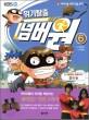 위기탈출 넘버원. 6:, 진시황릉을 탈출하라!|중국 편