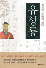 유성룡 : 설득과 통합의 리더