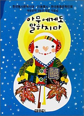 아무에게도 말하지마 : 한국동시문학시대,21동행시,한국동화문학인회