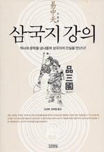 삼국지 강의. 1
