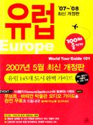 유럽 100배 즐기기 : 2007-2008