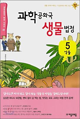과학공화국 생물법정. 5,식물