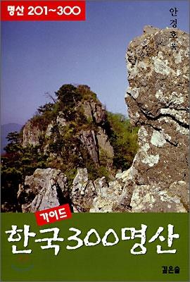 한국 300명산