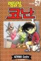 (명탐정) 코난 = Detective Conan. Volume 57