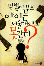 맞벌이 부부 아이는 서울대에 못간다? : 우리아이 명문대로 가는 차별화 전략