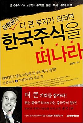 (강창균의 더 큰 부자가 되려면)한국 주식을 떠나라