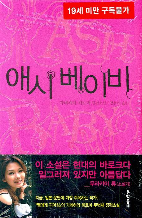 애시 베이비 : 가네하라 히토미 장편소설