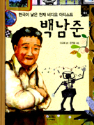 (한국이 낳은 천재 비디오 아티스트)백남준