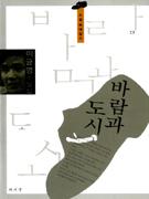바람과 도시 : 이균영 소설집