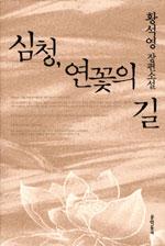 심청, 연꽃의 길 :황석영 장편소설