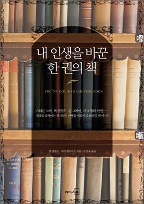내 인생을 바꾼 한권의 책